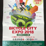 BICYCLE CITY EXPO 2018