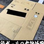 段ボールの有効活用by田口サイクル
