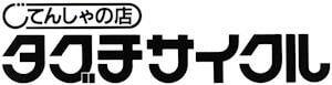 田口サイクル