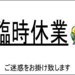 H30.7/28は「台風」の状況次第で店休の可能性が。。