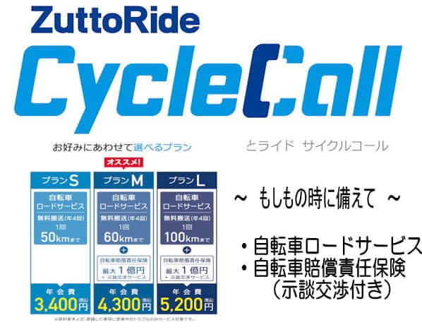 自転車保険のZuttoRide CycleCall