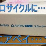 田口サイクルとairpay